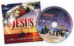 Jesus Film in Urdu